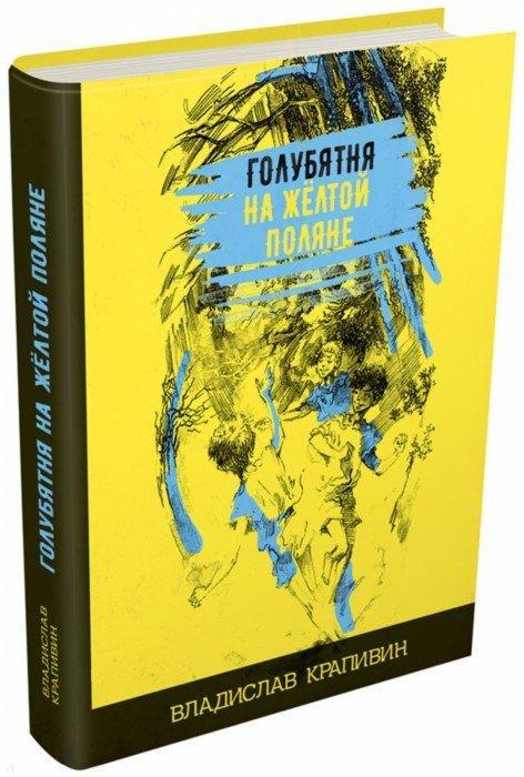 Иллюстрация 1 из 40 для Голубятня на жёлтой поляне - Владислав Крапивин   Лабиринт - книги. Источник: Лабиринт