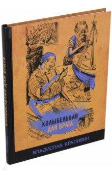 Купить Колыбельная для брата, Издательский дом Мещерякова, Повести и рассказы о детях