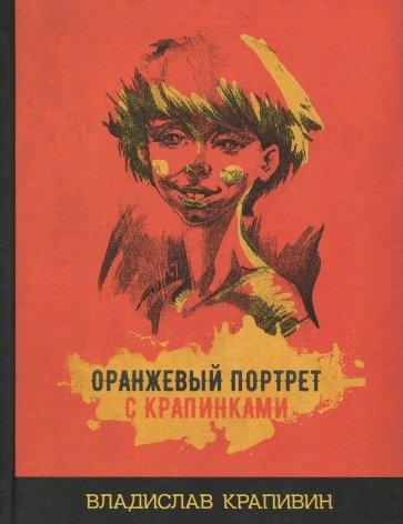 Оранжевый портрет с крапинками, Крапивин Владислав Петрович