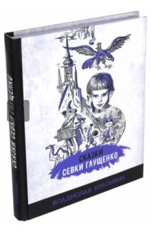 Сказки Севки Глущенко издательский дом мещерякова летящие сказки в п крапивин