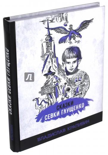 Сказки Севки Глущенко, Крапивин Владислав Петрович
