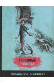 Купить Тополиная рубашка, Издательский дом Мещерякова, Сказки отечественных писателей