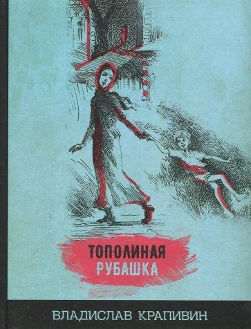 Тополиная рубашка, Крапивин Владислав Петрович