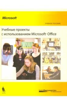 Учебные проекты с использованием Microsoft Office. Учебное пособие актерское мастерство первые уроки учебное пособие dvd