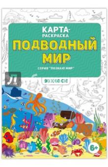 Раскраска в конверте Подводный мир грузия путеводитель вкладыш раскраска