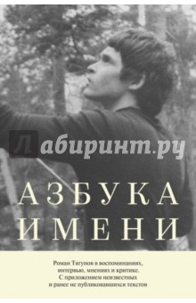Азбука имени: Роман Тягунов в воспоминаниях