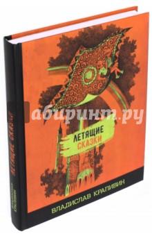 Купить Летящие сказки, Издательский дом Мещерякова, Сказки отечественных писателей