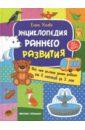 Энциклопедия раннего развития, Ульева Елена Александровна
