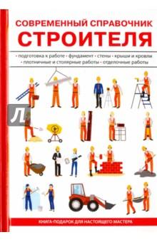 Современный справочник строителя какую машину начинающему водителю недорого