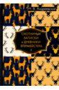 Охотничьи записки и дневники егермейстера. В 2-х томах. Том 2, Андреевский Михаил Владимирович