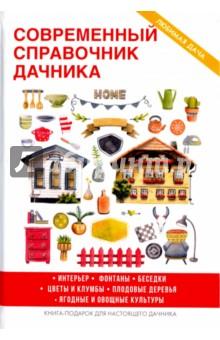 Современный справочник дачника кухня дачника