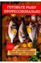Поливалина Любовь Александровна Готовьте рыбу профессионально
