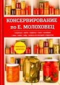 Консервирование по Е. Молоховец