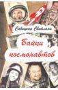 Байки космонавтов, Савицкая Светлана