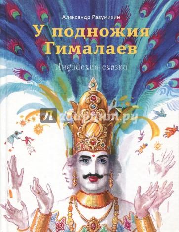 У подножия Гималаев. Индийские сказки, Разумихин Александр Михайлович