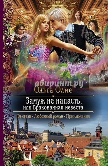 Замуж не напасть, или Бракованная невеста, Олие Ольга