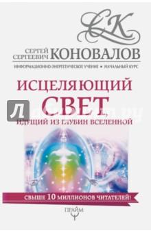 Исцеляющий свет, идущий из глубин Вселенной шу л радуга м энергетическое строение человека загадки человека сверхвозможности человека комплект из 3 книг