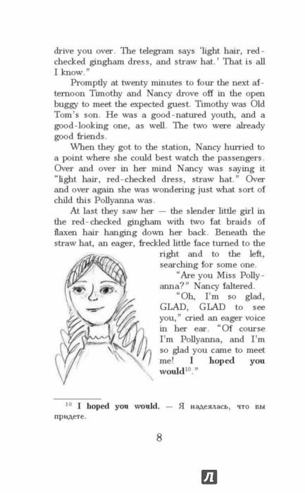 Иллюстрация 8 из 31 для Поллианна - Элинор Портер | Лабиринт - книги. Источник: Лабиринт