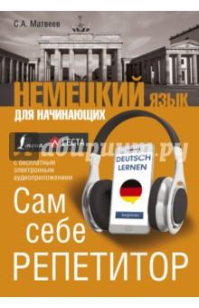 Немецкий язык для начинающих. Сам себе репетитор + LESTA с а матвеев немецкий язык для начинающих сам себе репетитор аудиоприложение lecta