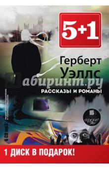 Рассказы и романы (6CDmp3)