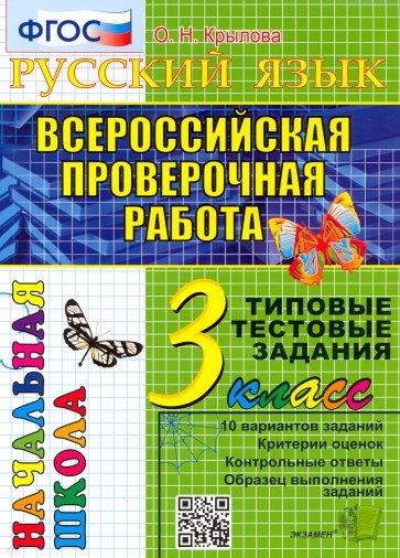 ВПР. Русский язык. 3 класс. Типовые тестовые задания, Крылова Ольга Николаевна
