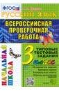 ВПР. Русский язык. 3 класс. Типовые тестовые задания. ФГОС