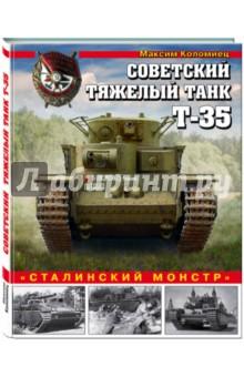 Советский тяжелый танк Т-35. «Сталинский монстр» коломиец м советский тяжелый танк т 35 сталинский монстр