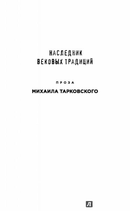 Иллюстрация 1 из 24 для Полёт совы - Михаил Тарковский | Лабиринт - книги. Источник: Лабиринт