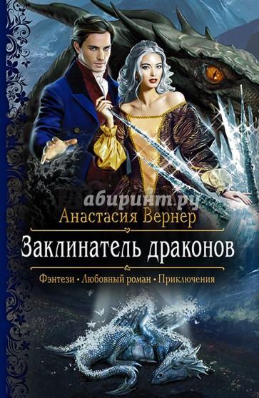 Заклинатель драконов, Вернер Анастасия