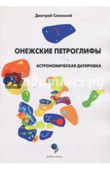 Онежские петроглифы. Астрономическая датировка