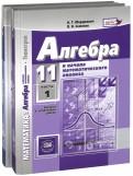 Алгебра и начала мат. анализа. 11 класс. Базовый и углубленный уровни. Учебник. В 2-х частях. ФГОС