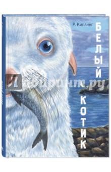Обложка книги Белый котик