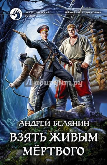 Взять живым мертвого (с автографом), Белянин Андрей Олегович
