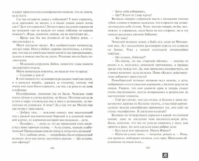 Иллюстрация 1 из 2 для Взять живым мертвого (с автографом) - Андрей Белянин | Лабиринт - книги. Источник: Лабиринт