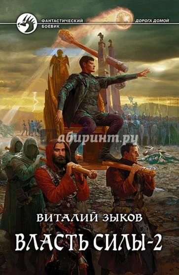 Власть силы-2 (с автографом), Зыков Виталий Валерьевич