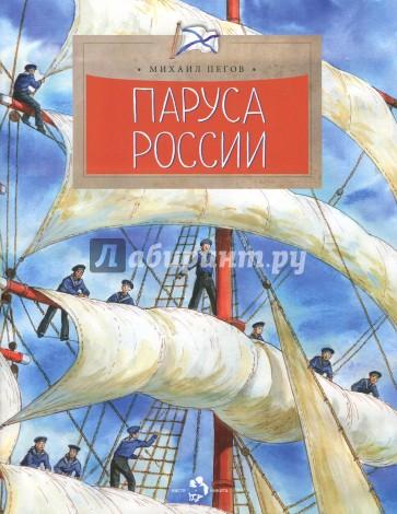 Паруса России, Михаил Пегов