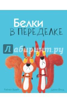 Купить Белки в переделке, Поляндрия, Зарубежная поэзия для детей