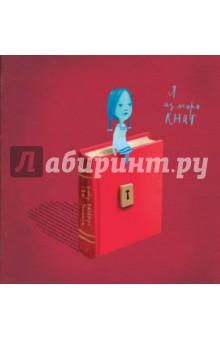 Купить Я из мира книг, Поляндрия, Современные сказки зарубежных писателей