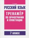 Русский язык. 7 класс. Тренажер по орфографии и пунктуации