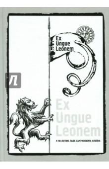 Ex Ungue Leonem. Сборник статей к 90-летию Л.С.Клейна