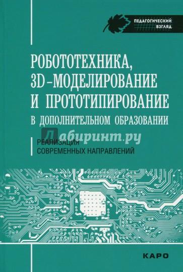 Робототехника, 3D-моделирование и прототипирование в дополнительном образовании, Гайсина С.В.