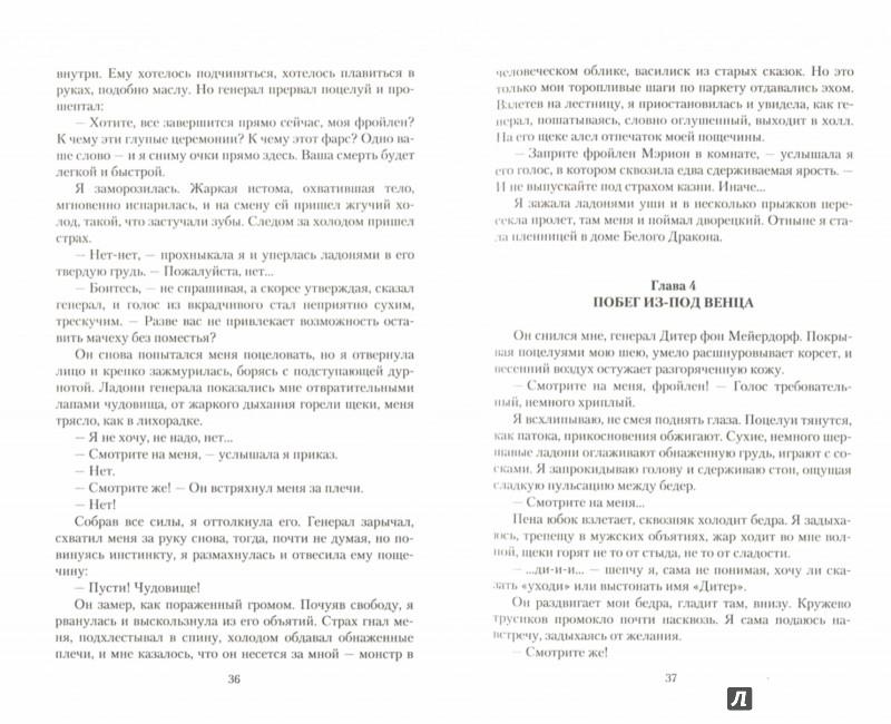 Иллюстрация 1 из 6 для Поцелуй василиска - Полина Флёр | Лабиринт - книги. Источник: Лабиринт