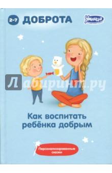 Купить Как воспитывать ребенка добрым. Сборник персонализированных сказок, Умница, Сказки отечественных писателей