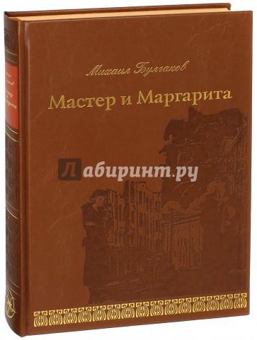 Мастер и Маргарита, Булгаков Михаил Афанасьевич