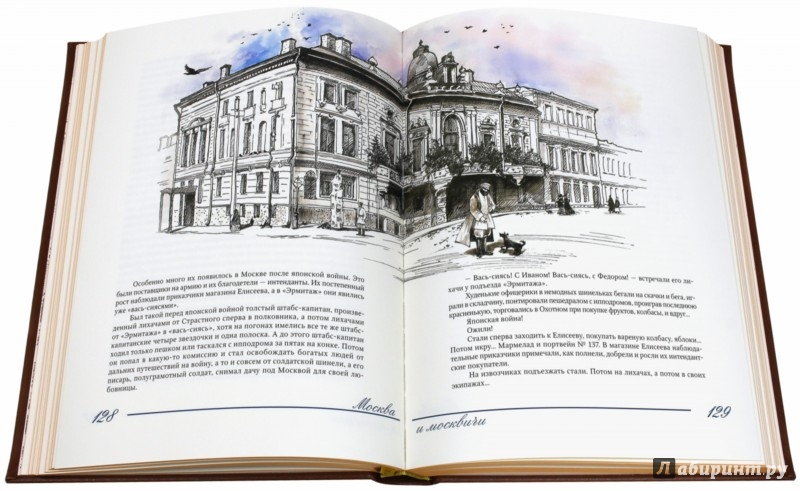 Иллюстрация 1 из 30 для Москва и москвичи - Владимир Гиляровский | Лабиринт - книги. Источник: Лабиринт