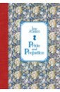 Гордость и предубеждение = Pride and Prejudice, Austen Jane