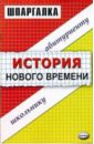 Шпаргалка по истории нового времени: Учебное пособие, Алексеев В. С.