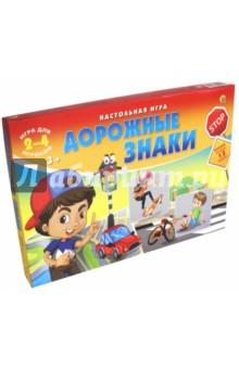 Настольная игра Дорожные знаки (ИН-8525) фигурки игрушки лэм дорожные знаки