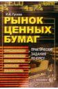 Гусева Ирина Алексеевна Рынок ценных бумаг. Практические задания по курсу