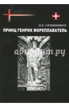 Принц Генрих Мореплаватель